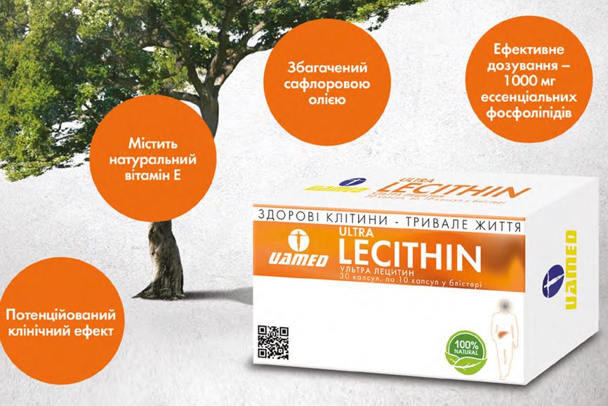 <!--                -->                УЛЬТРА ЛЕЦИТИН® – запорука успішної роботи біліарного тракту!