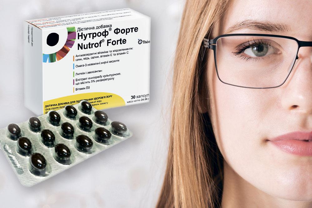 <!--                -->                НУТРОФ® ФОРТЕ — больше чем формула здоровья глаз