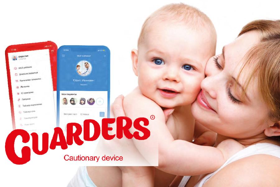 <!--                -->                GUARDERS® — швейцарський досвід на варті здоров'я Вашого малюка