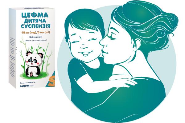 <!--                -->                ЦЕФМА® — раціональна та безпечна антибіотикотерапія  в педіатрії!