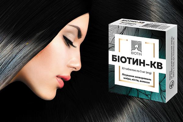 <!--                -->                Біотин-КВ – надійна основа здоров'я шкіри, нігтів та  волосся