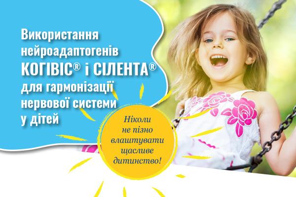<!--                -->                Використання нейроадаптогенів КОГІВІС® і СІЛЕНТА®  для гармонізації нервової системи  у дітей