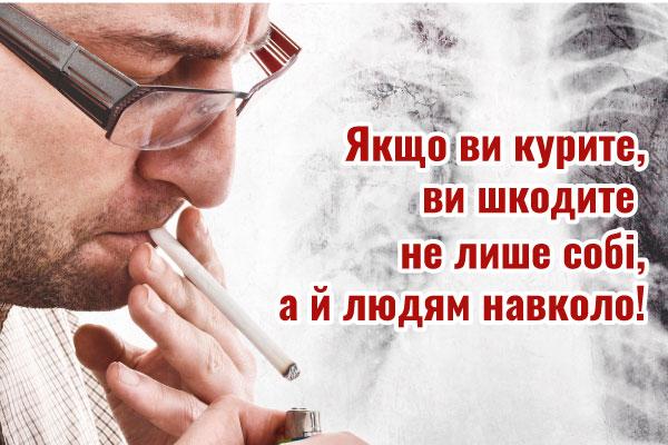 <!--                -->                Якщо ви курите, ви шкодите не лише собі, а й людям навколо!
